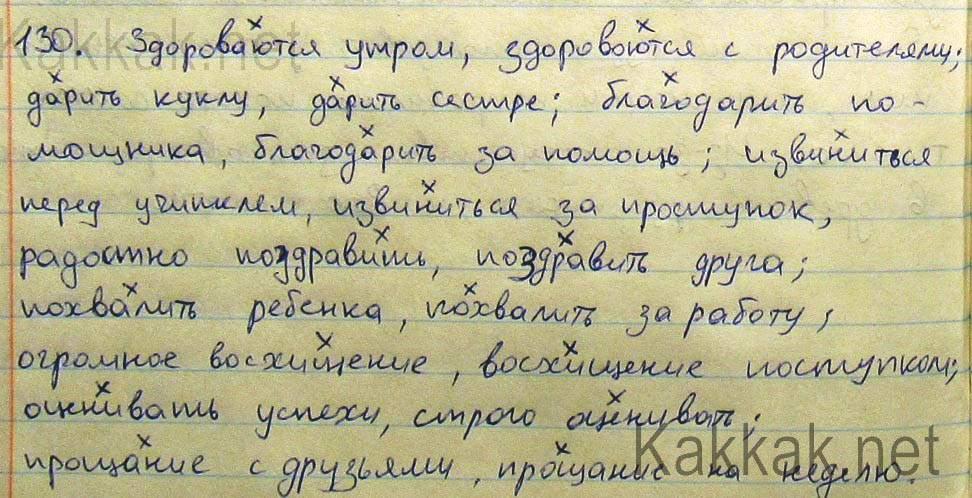 гдз русский язык упражнение 130