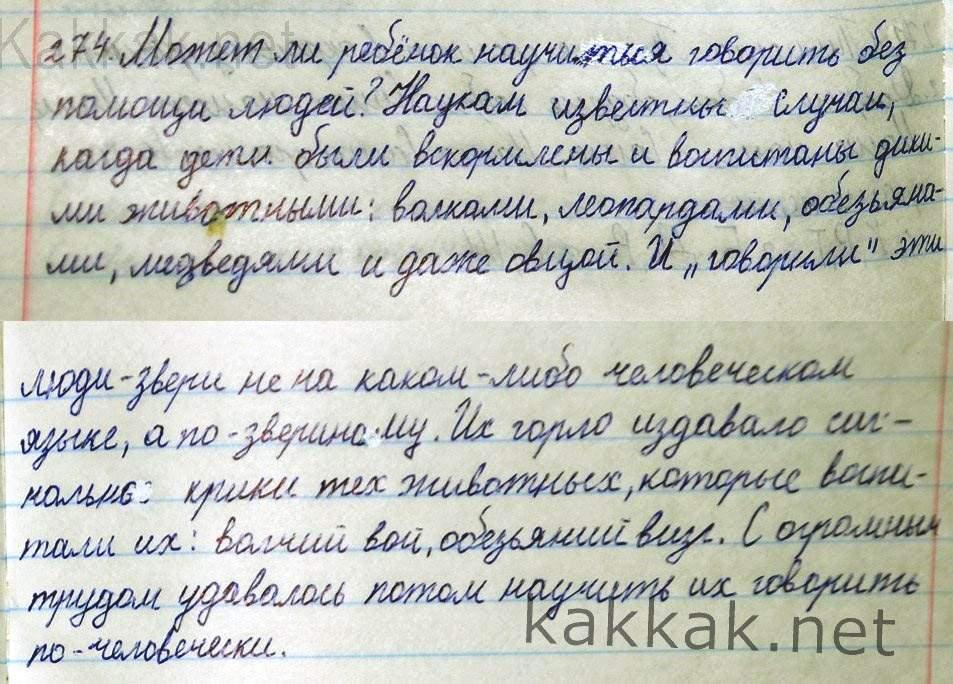 Спиши.ру русский язык 5 класс ладыженская выпуск 2018 года