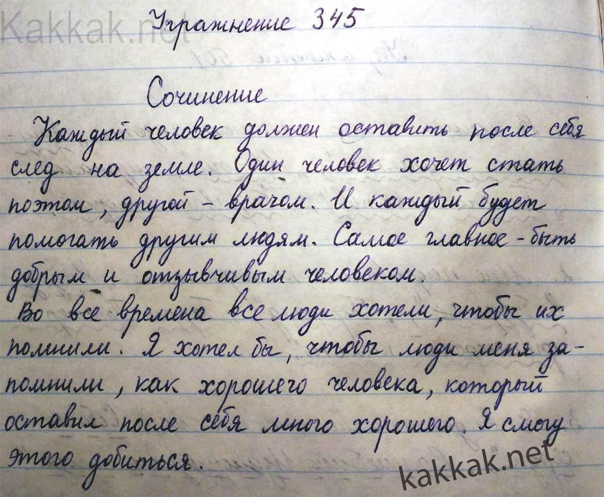 Первое сочинение с россией моё знакомство