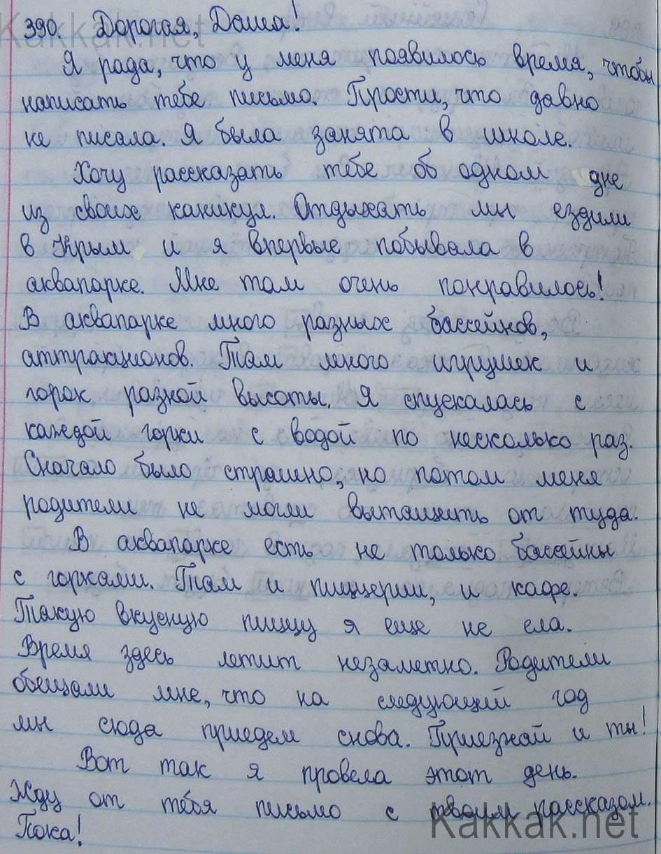 Написать письмо другу во 2 ой класс