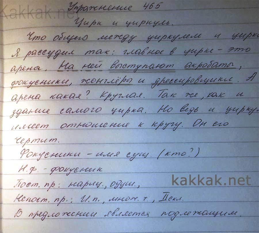 Гдз русский язык 5 класс быстрова скачать бесплатно | word search.