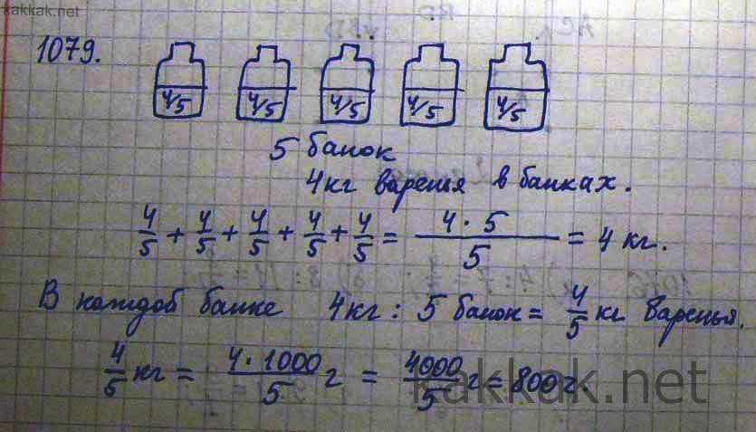 Решебник по Математике 5 Класс 1079