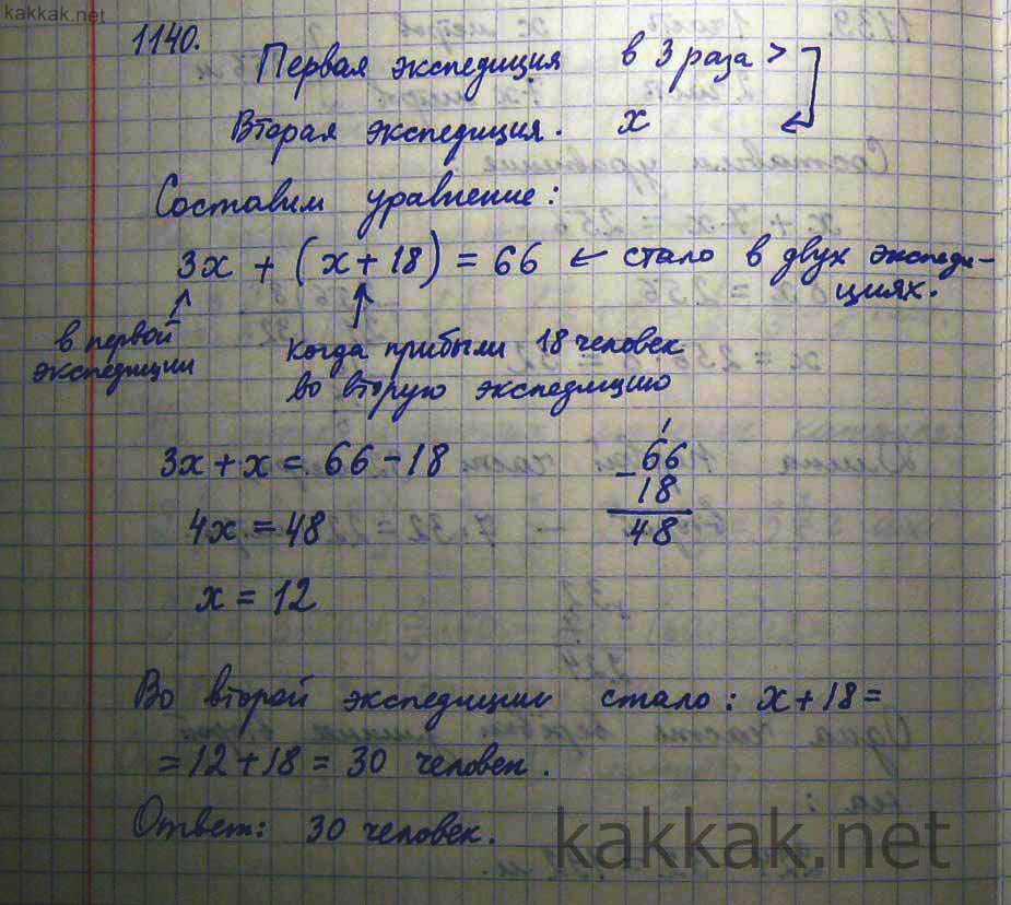 Домашняя работа по математике виленкина 5класс