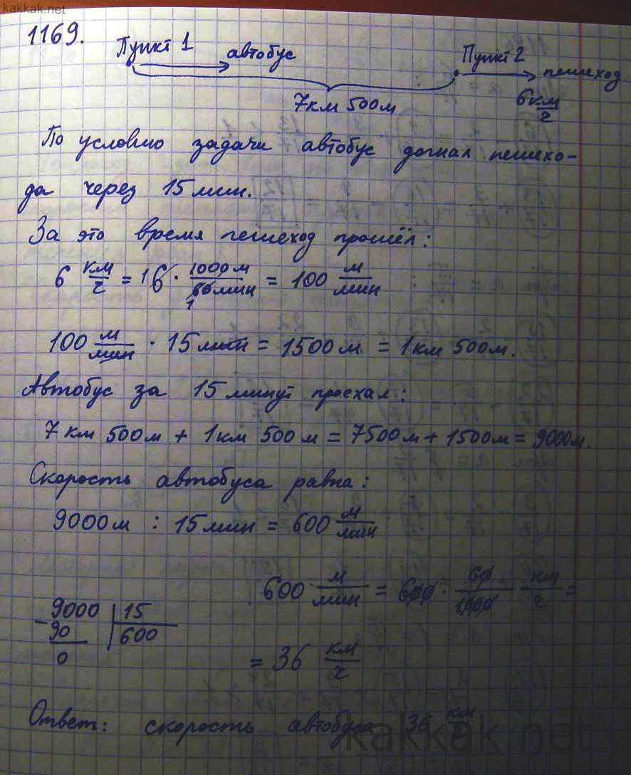 Решение задач по математике 5 класс задача