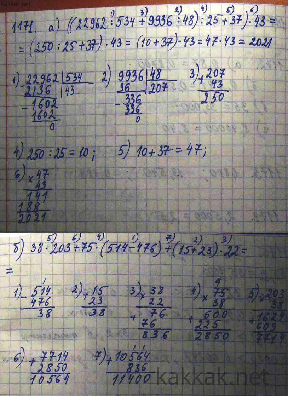 решебник математика 5 класс алдамуратова