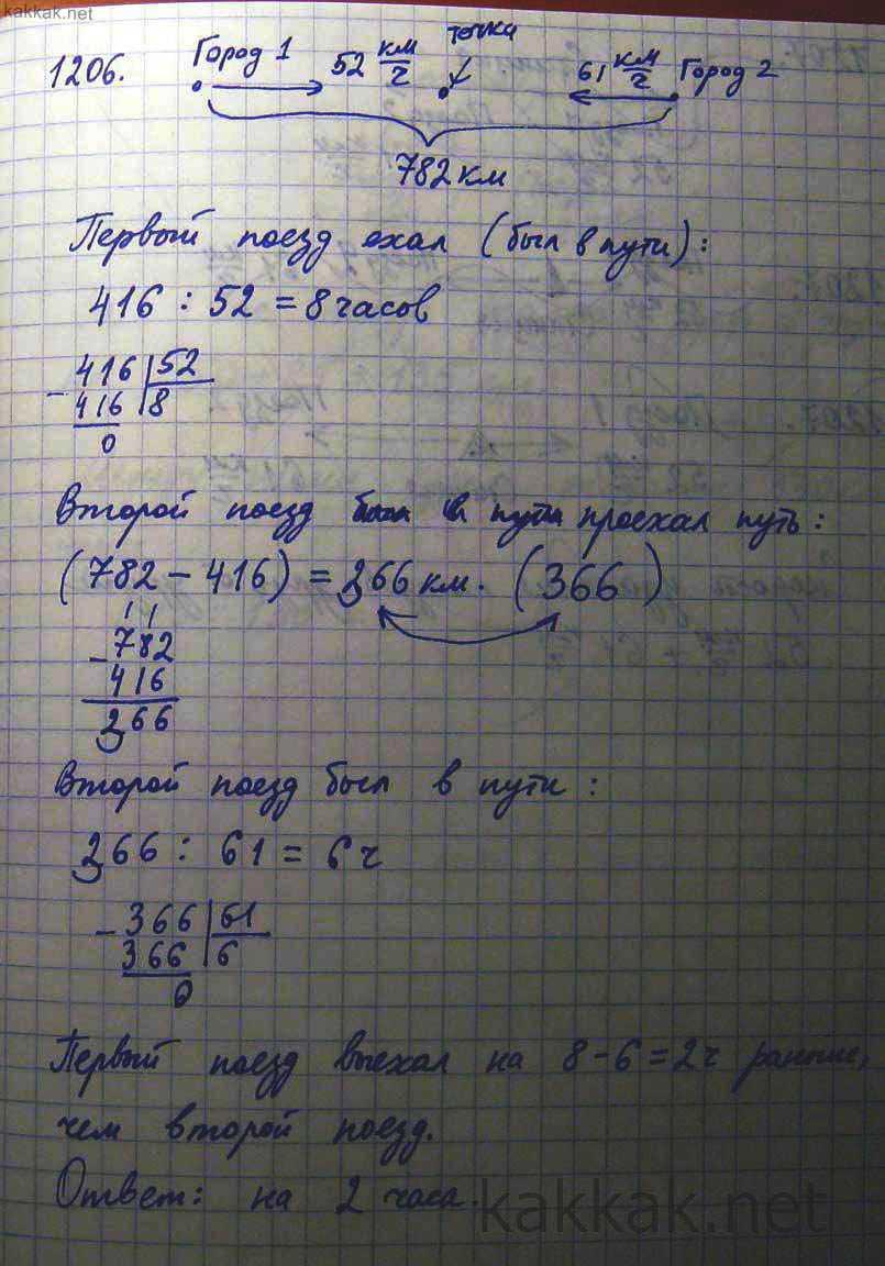 Математика 5 класс казахстан решение задач