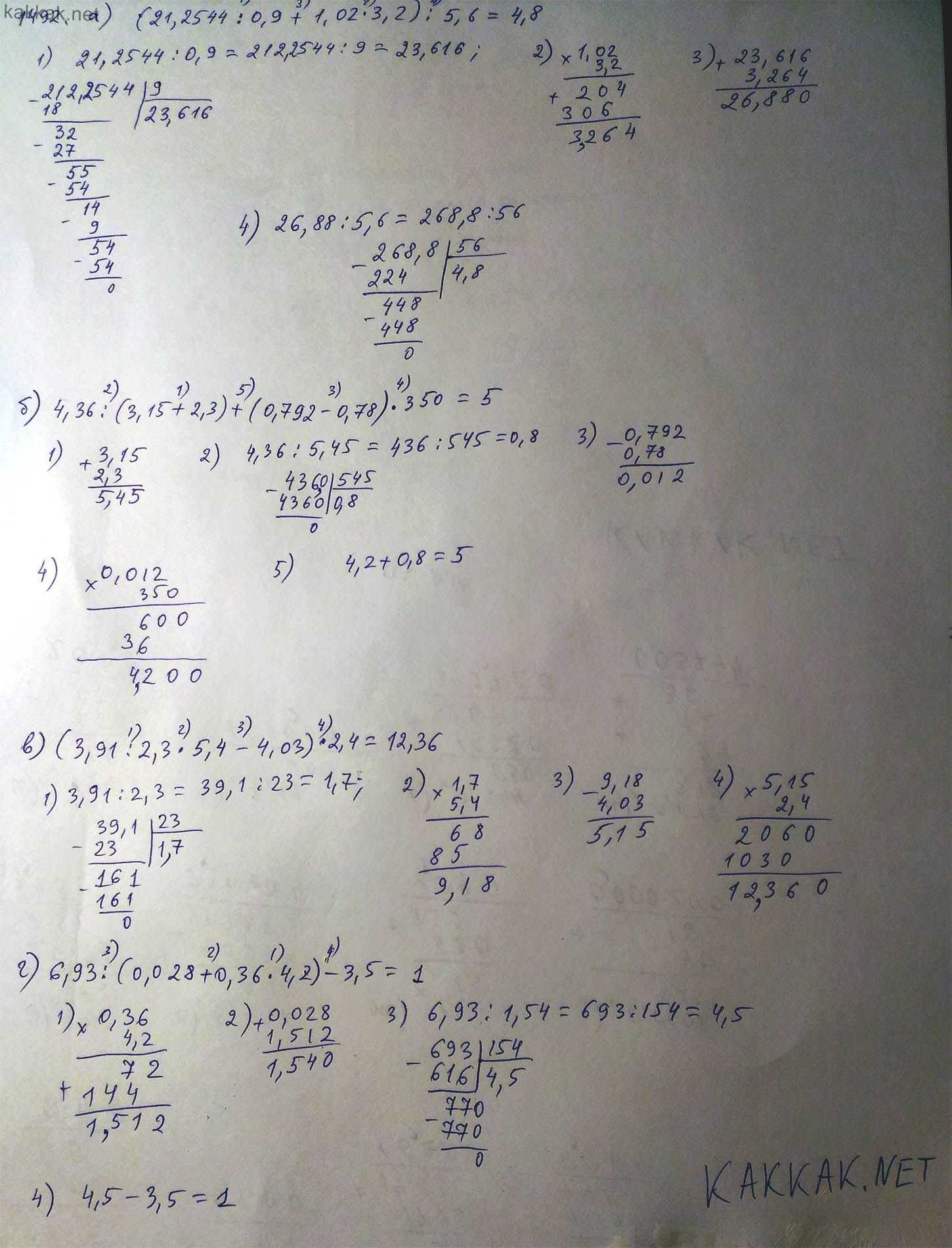Задачи по математике 5 класс упражнение