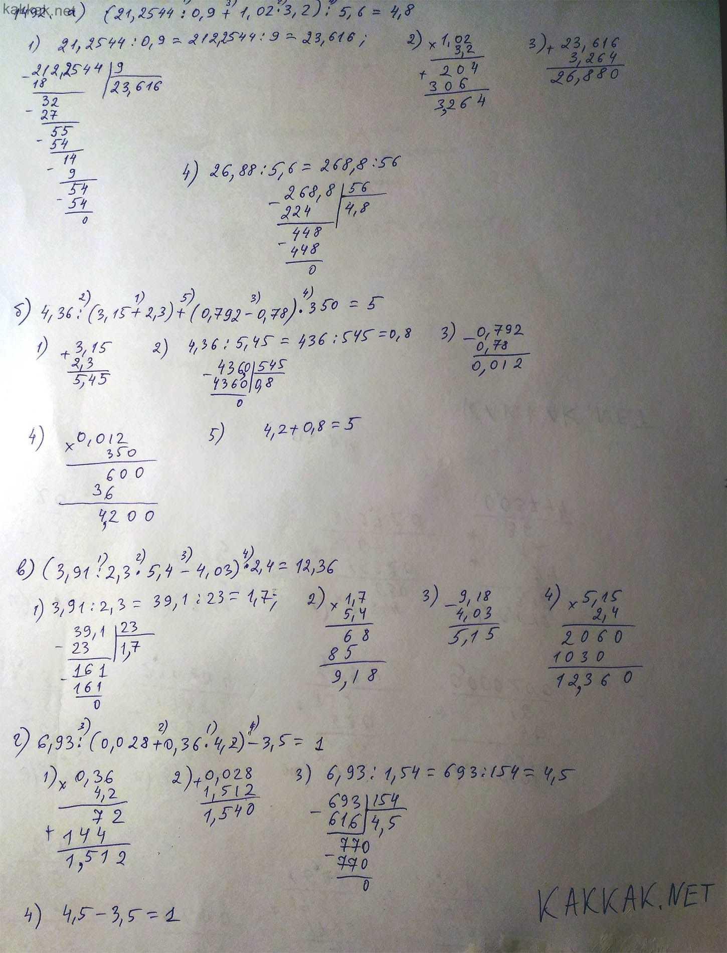 решебник задач по математике 5 класс виленкин