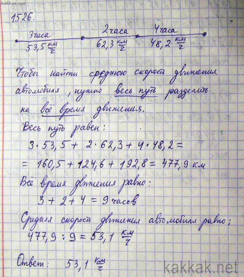 Как сделать домашку по математике 5 класс