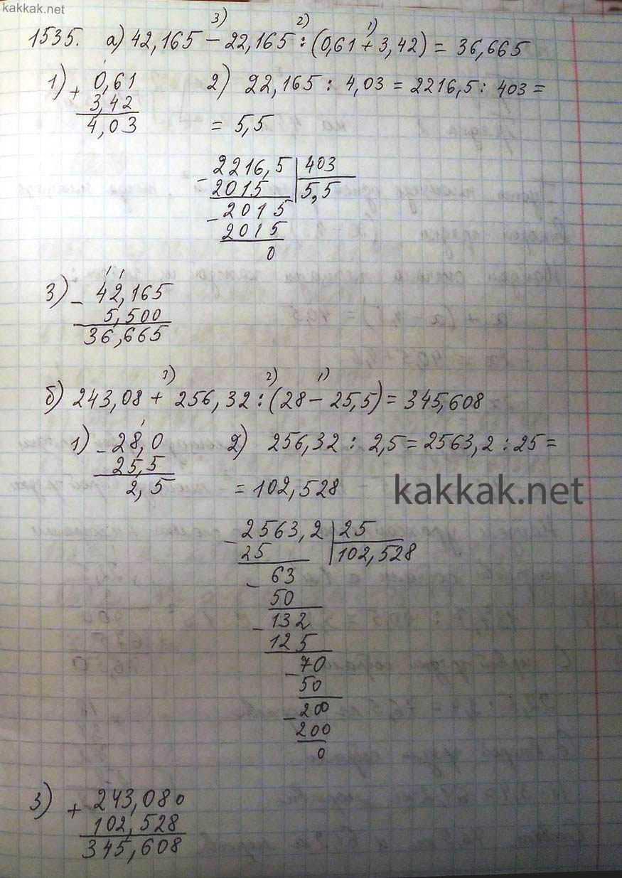 Математика 5 класс упр
