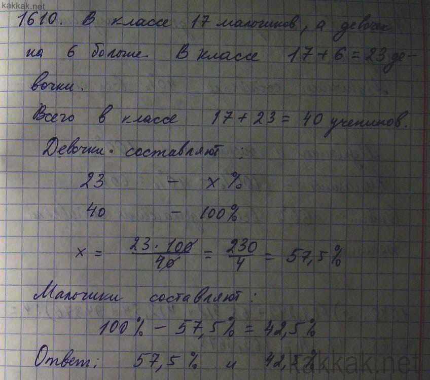 Гдз по математике 5 класс виленкин школа номер