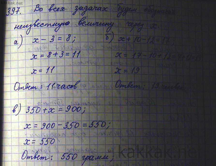Уравнения 5 класс виленкин 7y