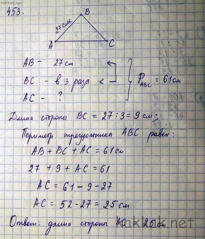 Как решить задачу 5 класса номер