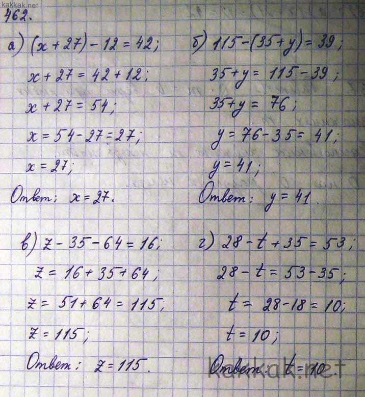 Решить пример для 5 класса