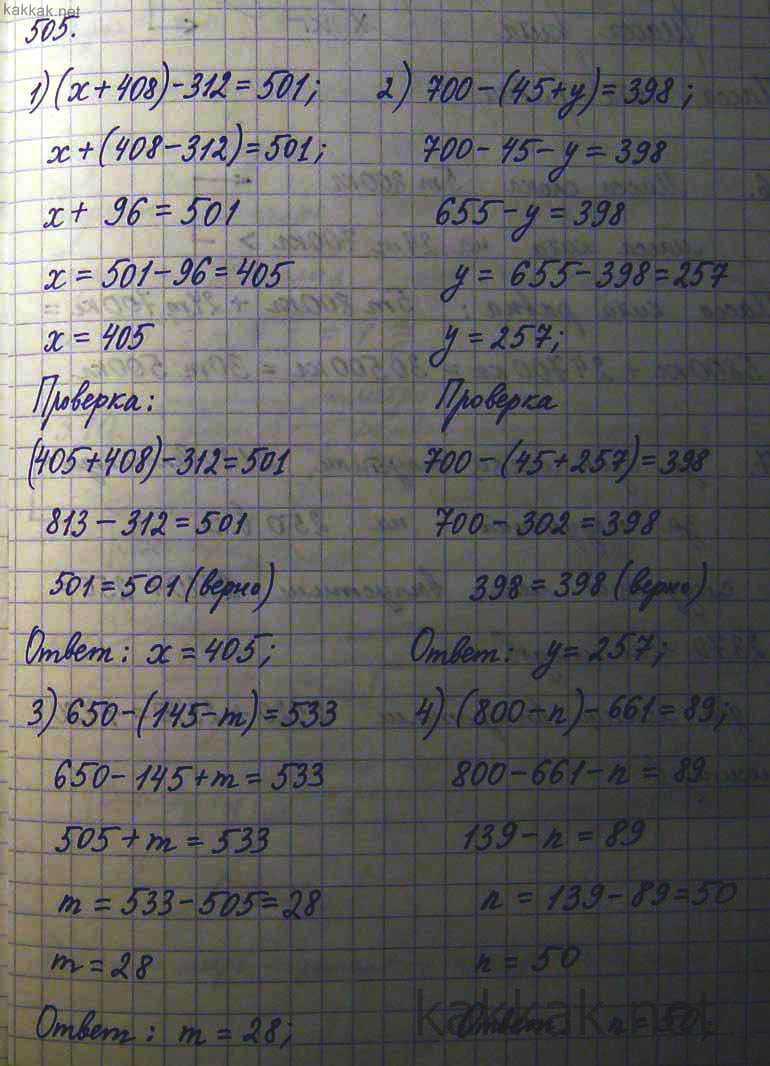 Математика виленкин номер 505 5 класс