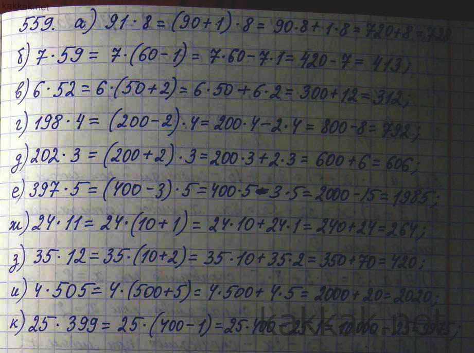 Найти номер 559 по математике 5 класс