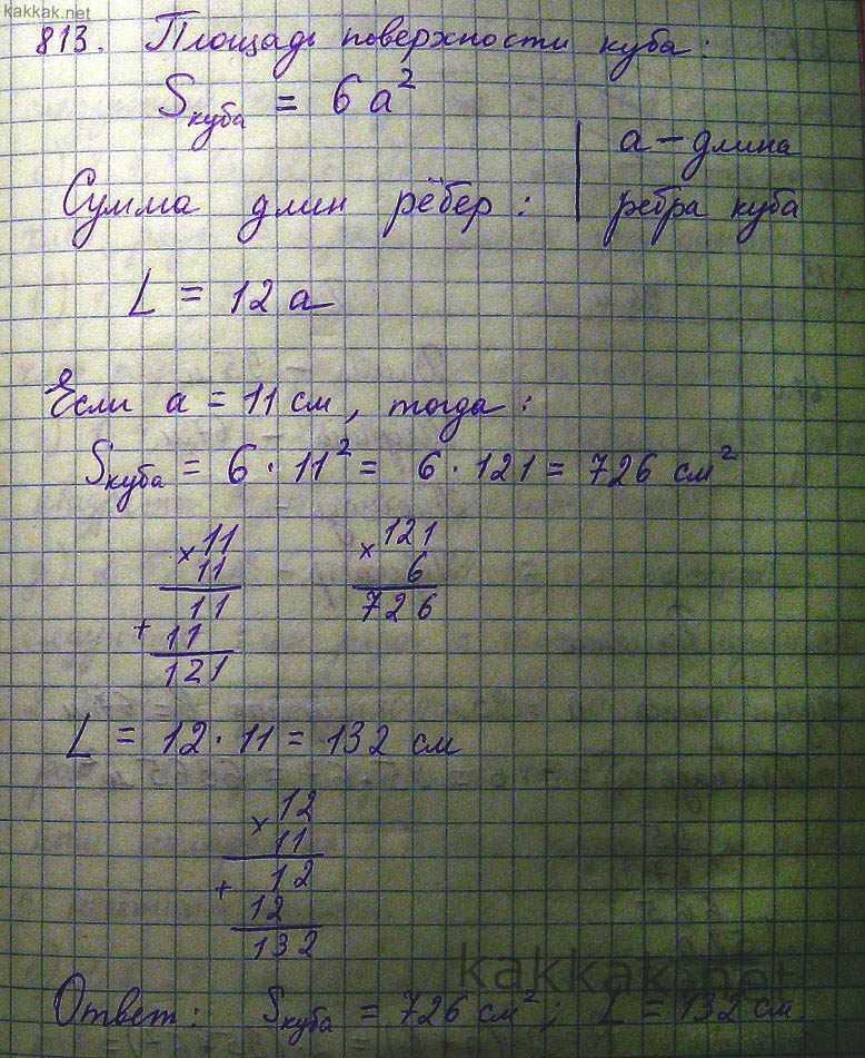 Как сделать номер 813 по математике ученика 5 класса