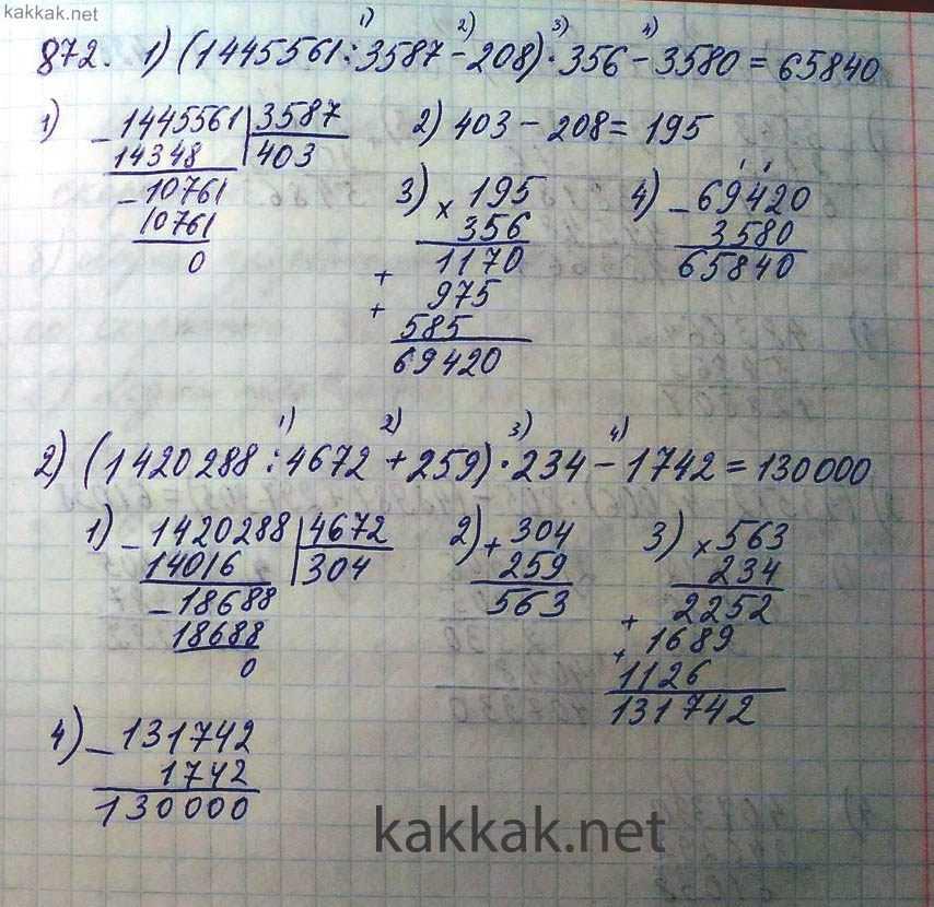 1745 матем 5 класс виленкин