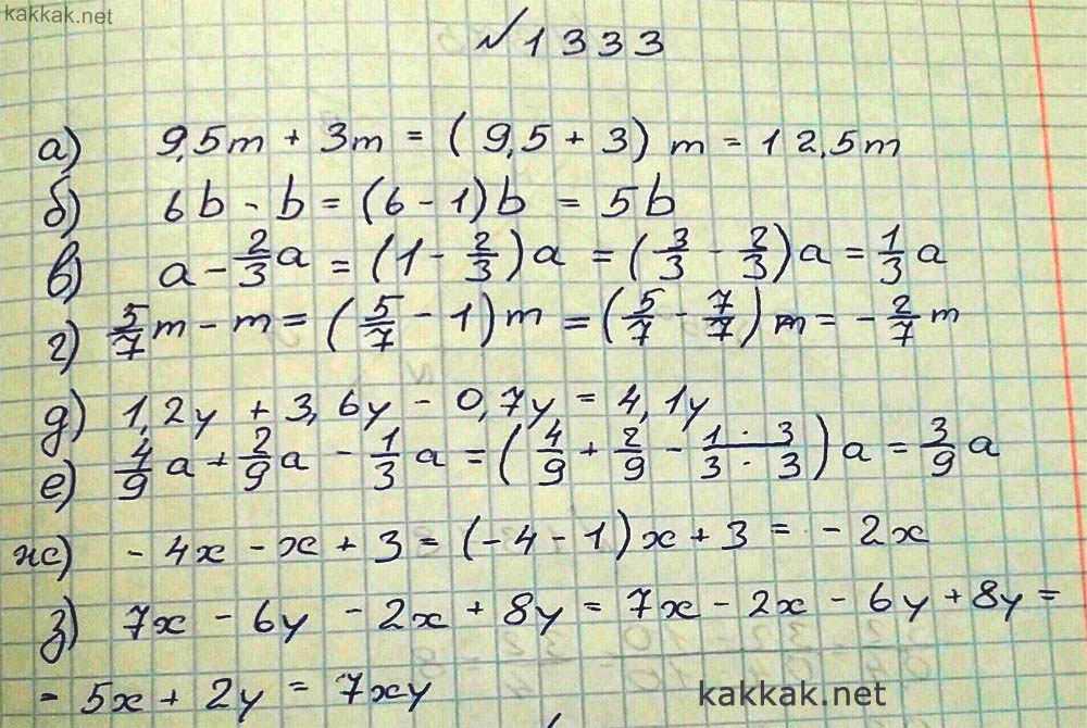 Гдз математика 5 класс 1333 перемена