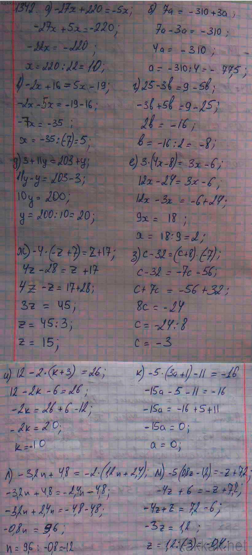 Гдз по математике задача №