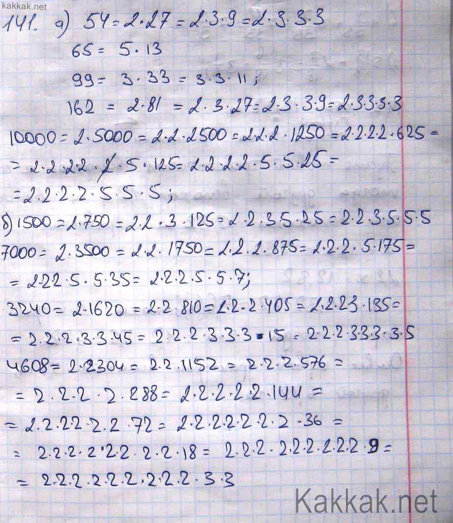 гдз по математике 6 класс виленкин каккак.нет