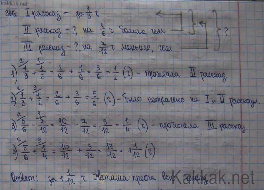Домашнее задание по математике упр 366 6 класс