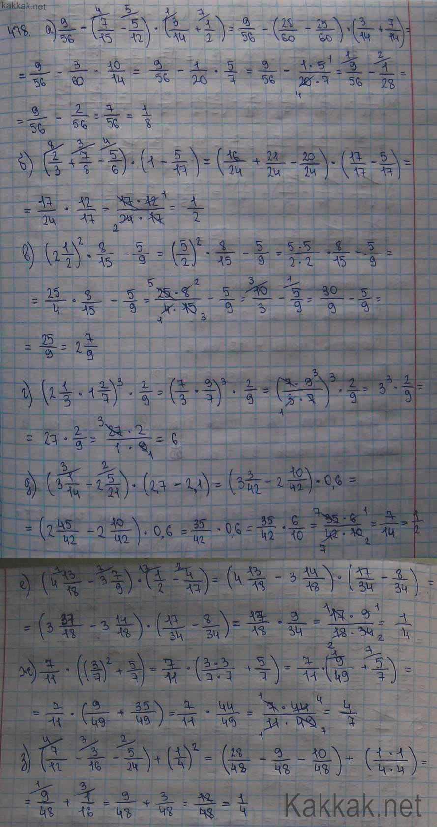математика 6 класс виленкин гдз kakkak net