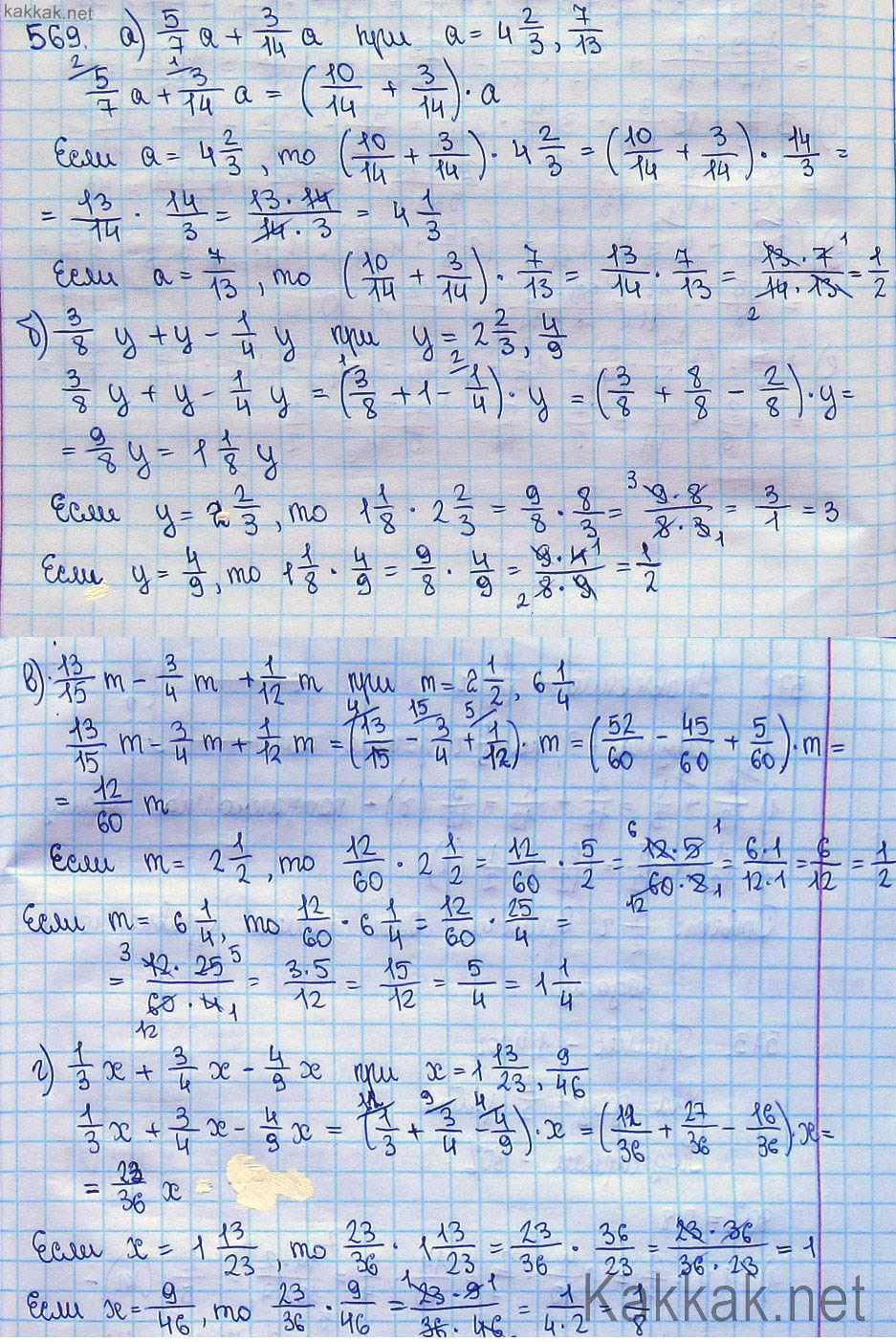 Решение задачи 569 по математике 6 класс