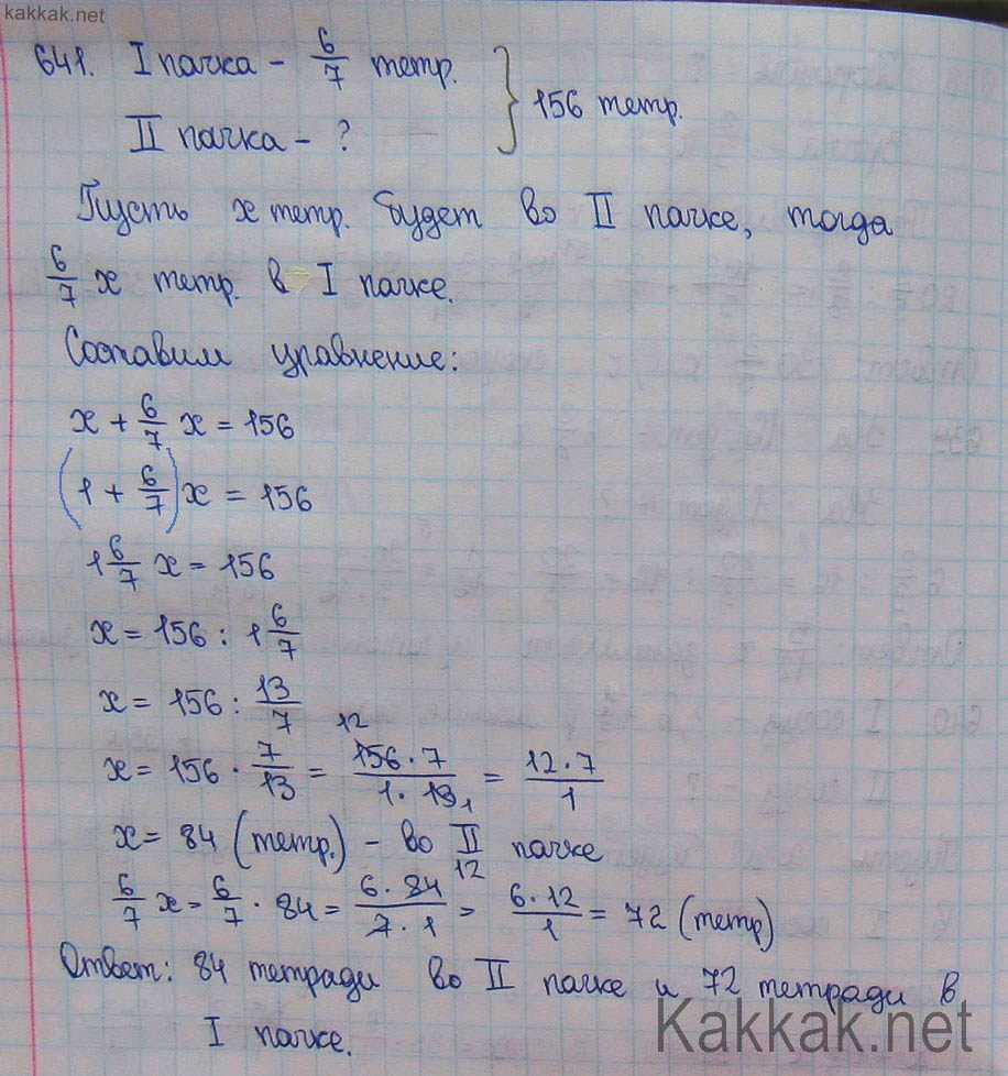 Как решить задачу по математике 6 класс виленкин задание