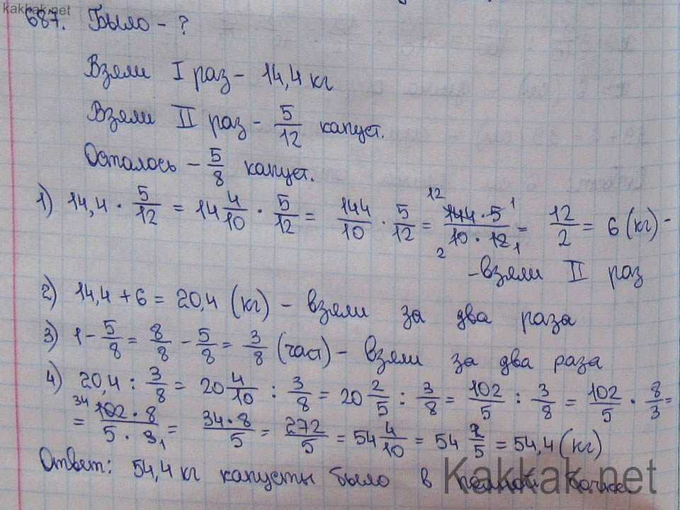 Учебник математики 6 класс задача 688 решение