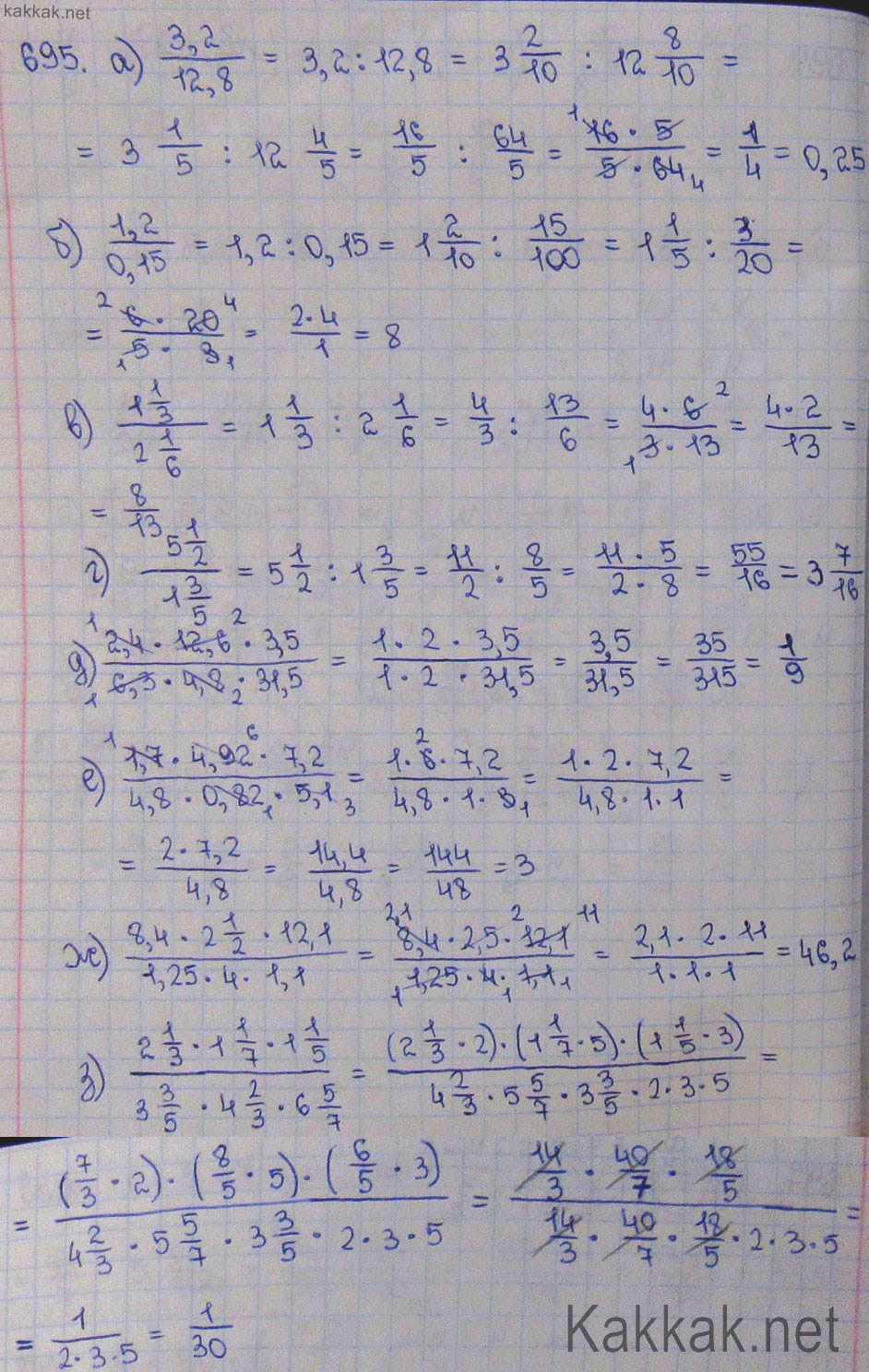 Готовые домашние задания по математике 6 класс виленкин 2018 год