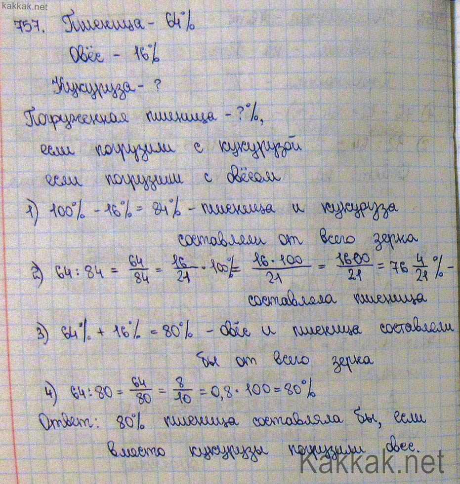 Математика 6 класс упражнения 757 решение