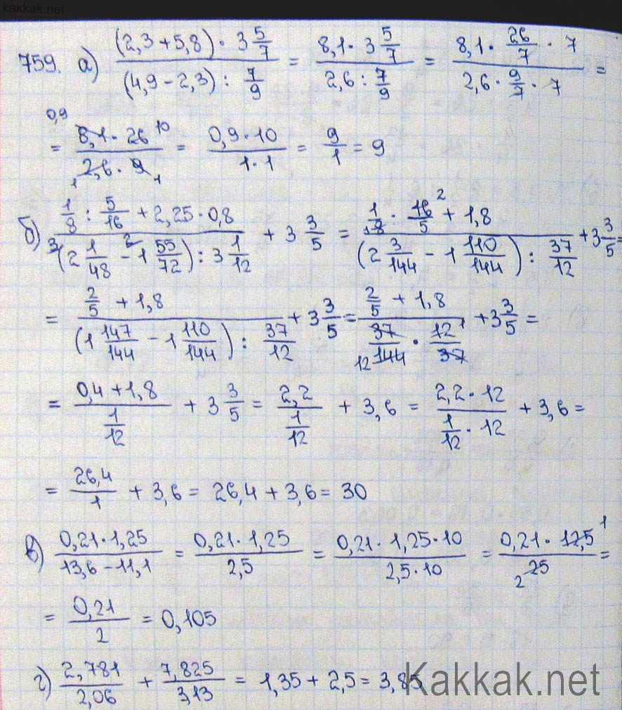 Виленкин математика тематические задачи решение 6 класс