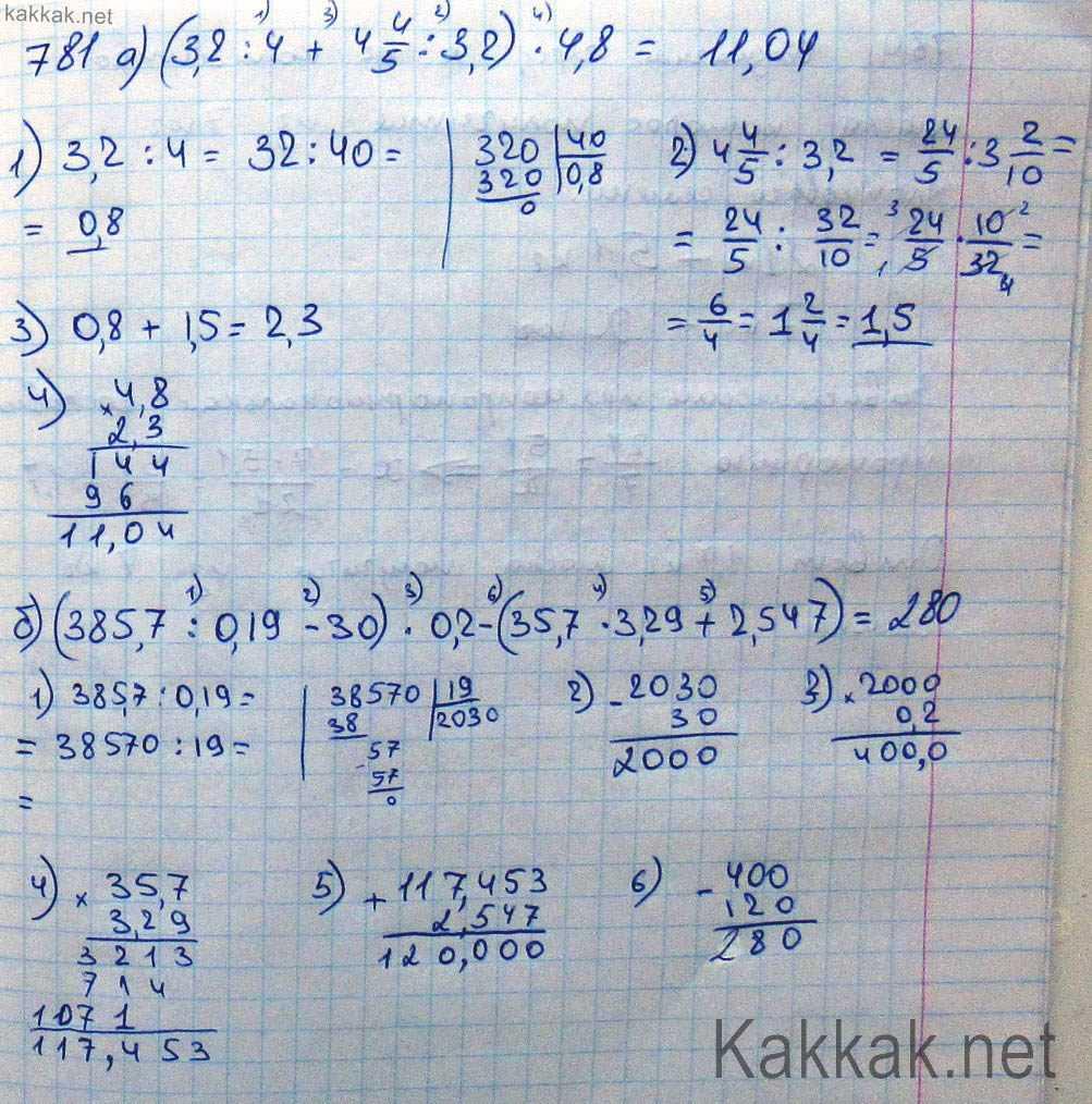 Гдз по математике 6 класс виленкин 2010