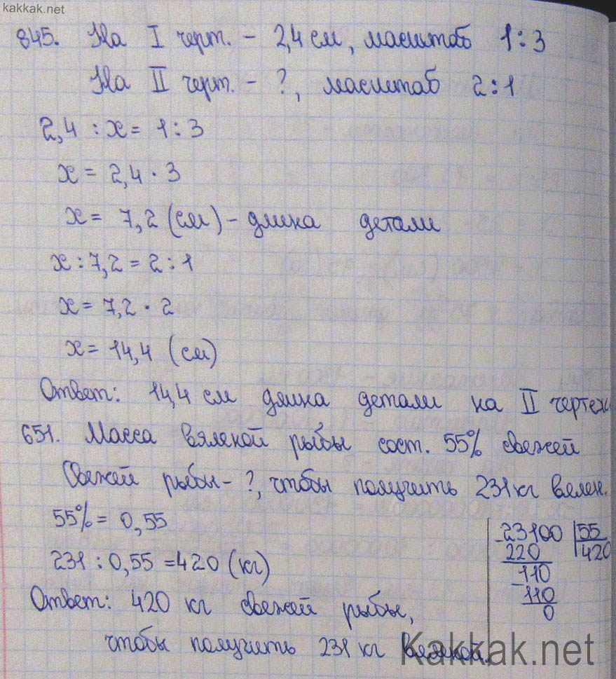 задачи по математике 6 класс виленкин
