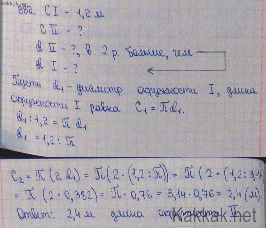 Решение по математике 6 класс программы 2100 номер