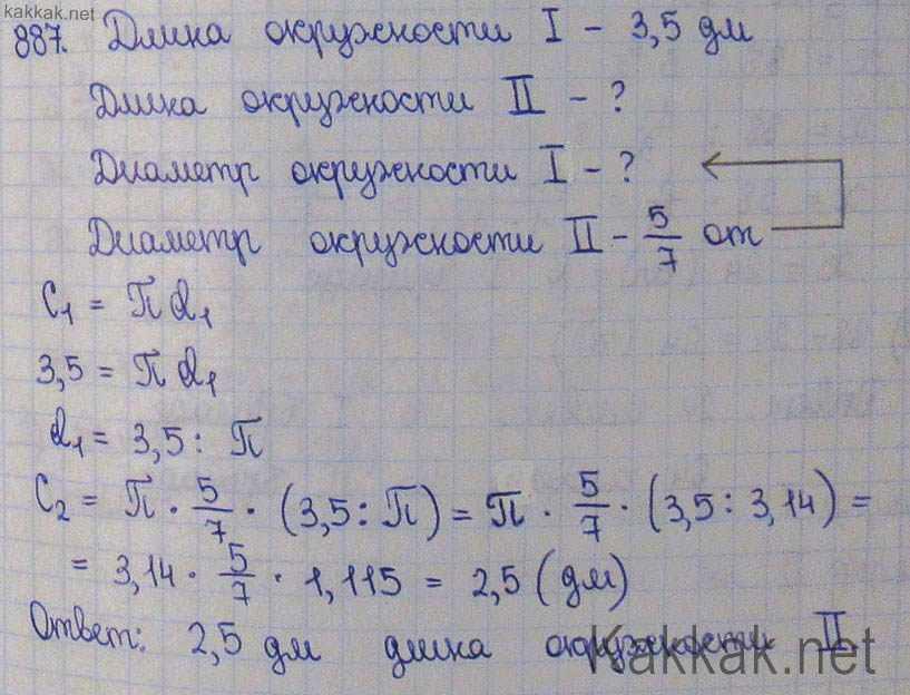 Задача № 632 по математике 6 класс виленкин.