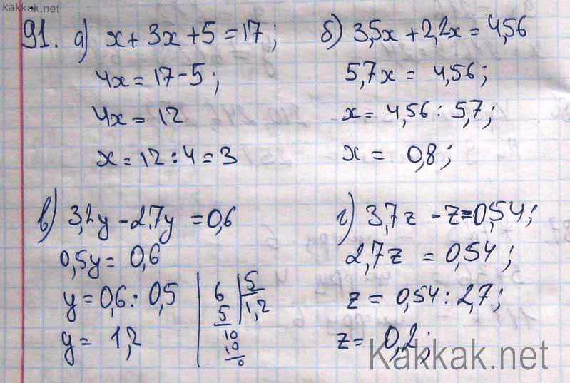 Решение по математике 6 класс виленкин